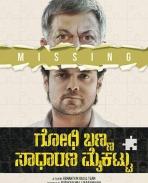 Godhi Banna Sadharna Mykattu movie posters
