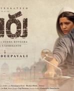 guru movie latest posters