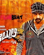 Sudeep hebbuli Movie latest poster