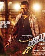 kiccha sudeep's hebbuli movie birthday poster