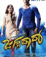 Jaggu Dada Movie latest posters