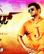 James movie First Look Poster