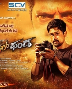 Jigarthanda movie first look posters