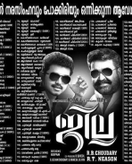 207 Screens in Kerala, #Jilla Paper AD!