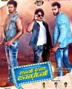 John Jani Janardhan movie latest poster