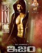 Kalyan ram's ism movie latest poster