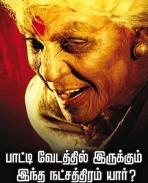 Kanchana 2 photos