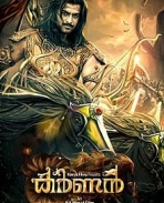 karnan malyalam movie