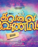 Kavali Vendam Photos