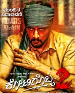 kotigobba 2 movie latest posters