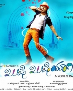 kushi kushiyagi movie posters