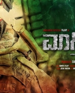Maasthi Gudi First Look posters