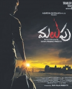 Malupu movie posters