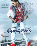 Anjaniputra movie latest posters