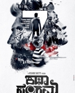 katha sangama movie posters