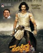 Kurukshetra movie latest posters