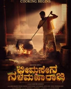 Bheema Sena Nala Mahararaja first look posters