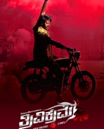 trivikrama first look poster