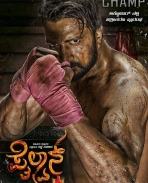 Phailwan movie first look posters