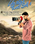 Life Jothe ondu selfie movie first look posters
