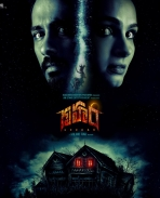 Gruham movie first look posters