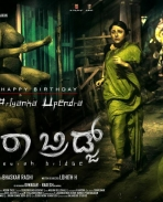 Howrah Bridge movie first look posters