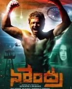 narendra telugu movie first look poster