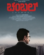 Chambal movie first look poster