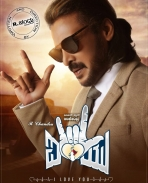 I Love You movie first look posters