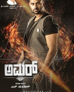 Amar movie first look poster