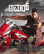 amar movie latest poster