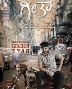 geetha movie first look poster