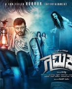 Gimmick movie first look posters