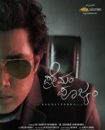 Premam Poojyam movie first look posters