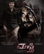 mufti movie latest pics