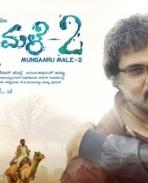 mungaru male movie teaser poster