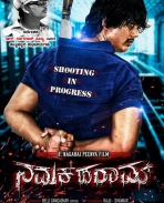 Namakaram movie posters