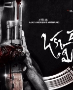 Okkadu Migiladu movie posters