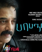 Papanasam First Look