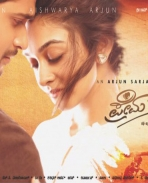 Prema Baraha movie first look posters