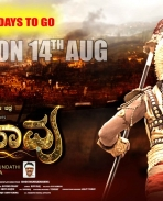 Nagarahavu movie audio poster