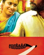 Savarakaththi movie photos