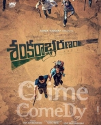 Shankarabharanam movie First Look Poster