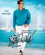 Shivalinga latest posters