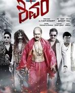 Shivam kannada movie posters