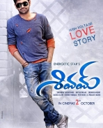 Shivam movie First Look Poster