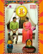 Size Zero movie first look poster