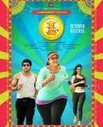 Size Zero movie poster