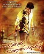 son of bangarada manushya movie first look posters
