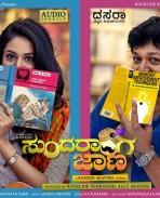 sundaranga jaana movie first look posters